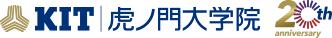 K.I.T.虎ノ門大学院 イノベーションマネジメント研究科イノベーションマネジメント専攻