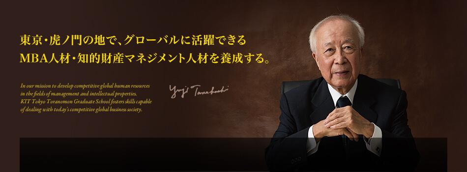 東京・虎ノ門の地で、グローバルに活躍できるMBA人材・知的財産マネジメント人材を育成する。