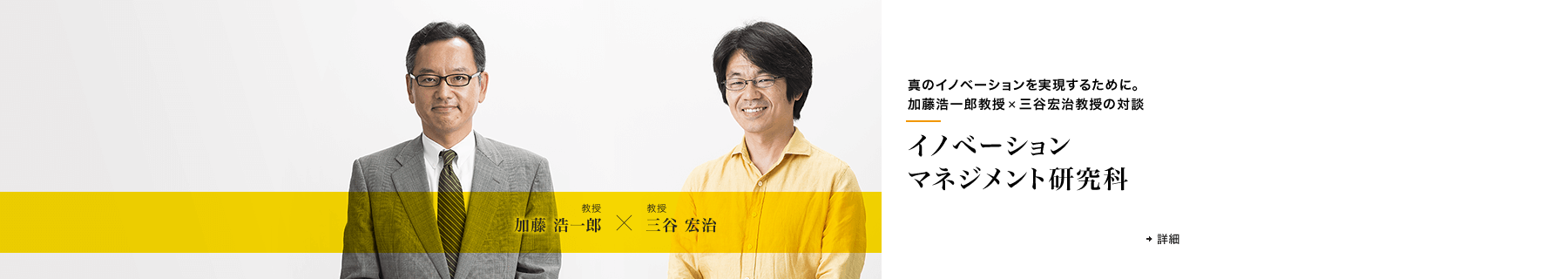 真のイノベーションを実現するために。加藤浩一郎教授×三谷宏治教授の対談 イノベーションマネジメント研究科