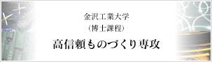 金沢工業大学(博士課程)高信頼ものづくり専攻