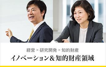 経営 × 研究開発 × 知的財産 イノベーション&知的財産領域