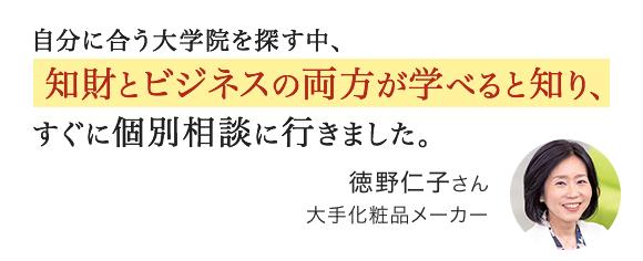 自分に合う大学院を探す中、知財とビジネスの両方が学べると知り、すぐに個別相談に行きました。徳野仁子さん 大手化粧品メーカー