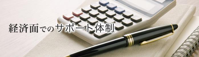 経済面でのサポート体制(給付金・教育ローン)
