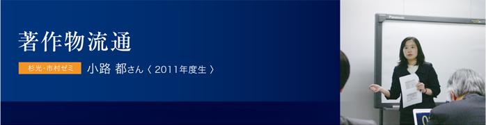 著作物流通 杉光・市村ゼミ 小路 都さん〈 2011年度生 〉